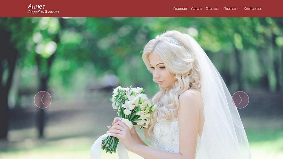 Свадебный салон Аннет